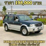 2003 Ford Everest 2.5 LTD 4WD SUV  สีน้ำเงิน-เทา ตัวท็อป เกียร์ออโต้
