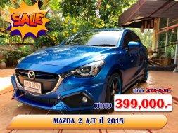 2015 Mazda 2 1.5 Elegance Groove รถเก๋ง 5 ประตู รถมือสองราคาดี