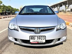 Civic 1.8 S(AS) ปี 2006