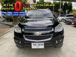 🔴ออกรถไม่ต้องใช้เงินซักบาท Chevrolet Trailblazer 2.8 LTZ 2016